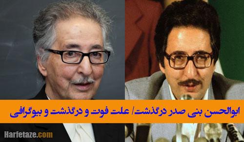 علت فوت ابوالحسن بنی صدر اولین رئیس جمهور سابق ایران چه بود؟ +زندگی و درگذشت