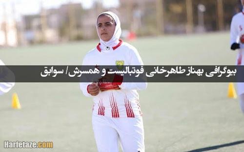 زندگینامه بهناز طاهرخانی کاپیتان تیم ملی فوتبال بانوان ایران