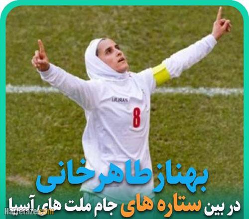 بهناز طاهرخانی در نظرسنجی AFC