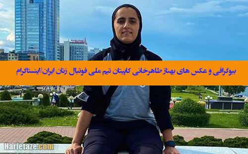 بیوگرافی بهناز طاهرخانی فوتبالیست و همسرش + عکسها و زندگی شخصی و ورزشی