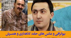 بیوگرافی حامد کلاهداری بازیگر و همسرش + عکس های خانوادگی و جنجال ها