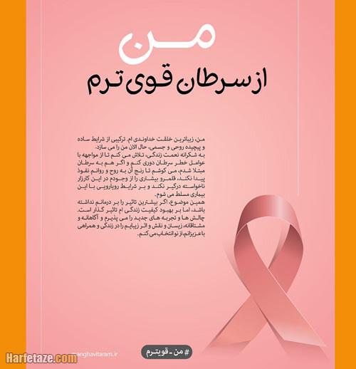 عکس نوشته روز جهانی آگاهی بخشی درباره سرطان سینه و پستان با عکس نوشته انگیزشی + عکس پروفایل