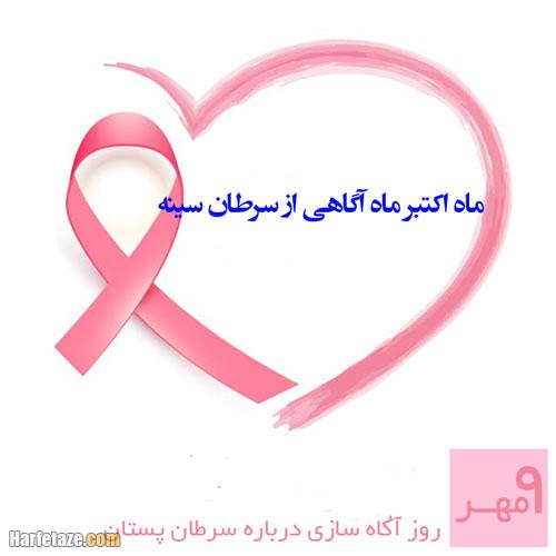 عکس پروفایل روز جهانی آگاهی بخشی درباره سرطان سینه و پستان