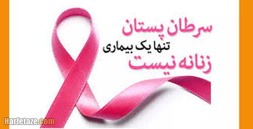 روبان صورتی در سرطان پستان