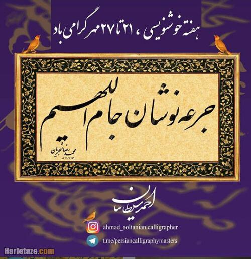 عکس پروفایل تبریک روز و هفته ملی خوشنویسی