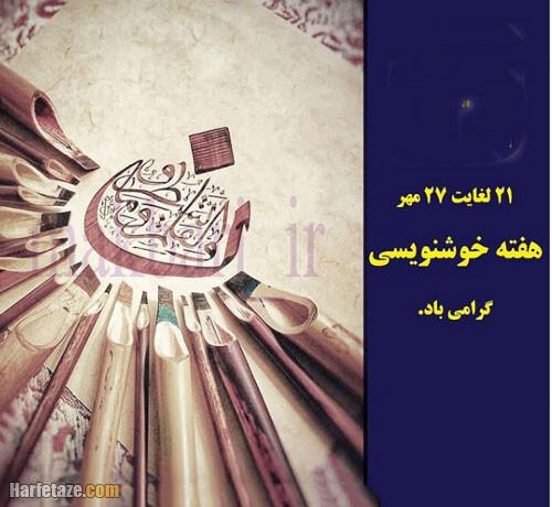 پیام تبریک روز ملی خوشنویسی