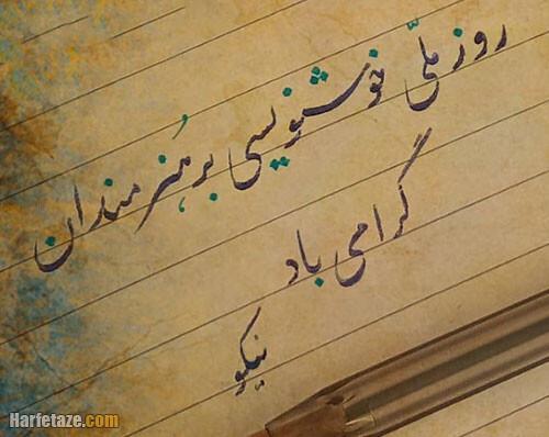 پیامک و متن تبریک روز خوشنویسی 1400 + عکس نوشته پروفایل روز ملی خوشنویسی