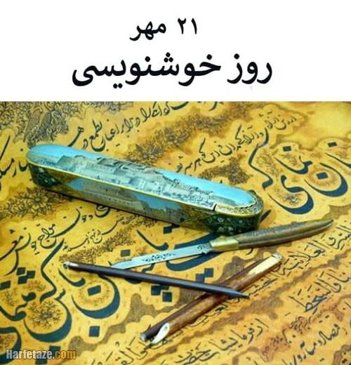 اس ام اس تبریک روز ملی خوشنویسی 1400