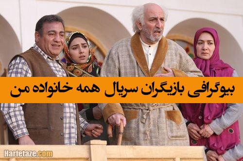 بیوگرافی سریال همه خانواده من+ داستان و اسامی بازیگران و تصاویر