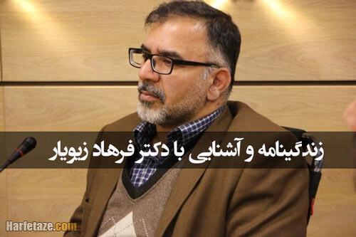 بیوگرافی فرهاد زیویار