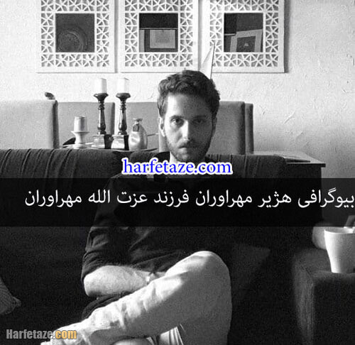 هژیر مهراوران پسر عزت الله مهرآوران کیست