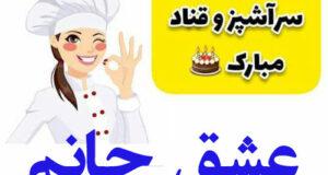متن عاشقانه تبریک روز جهانی آشپز به همسرم و عشقم + عکس نوشته پروفایل