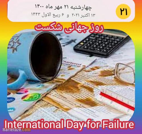 پیام تبریک روز جهانی شکست 2021