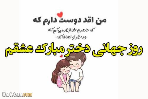 متن عاشقانه تبریک روز جهانی دختر 2021 به عشقم و دوست دختر + عکس نوشته