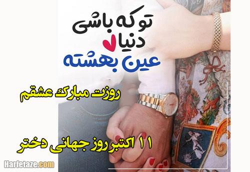 عکس نوشته تبریک روز جهانی دختر به عشقم و دوست دختر 1400 + عکس نوشته