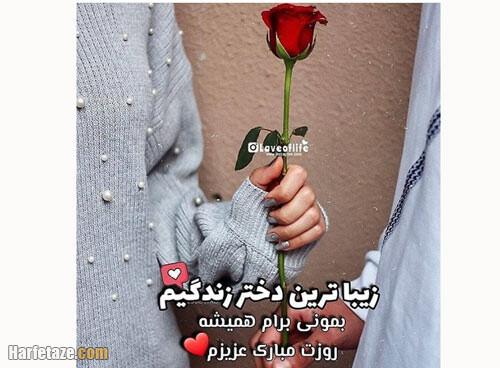 تبریک روز جهانی دختر به عشقم