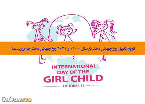 تاریخ دقیق روز جهانی دختر در سال 1400 و 2021 روز جهانی دختر چه روزیست؟