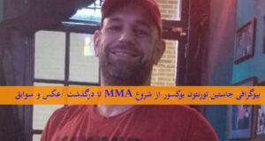 بیوگرافی جاستین تورنتون بوکسور از شروع MMA تا درگذشت + عکس ها و سوابق