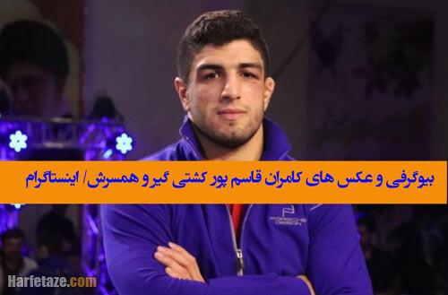 بیوگرافی کامران قاسم پور کشتی گیر و همسرش + عکسهای خانوادگی و سوابق ورزشی