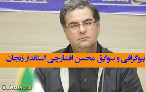 بیوگرافی و سوابق محسن افشارچی استاندار زنجان + زندگی شخصی با عکس