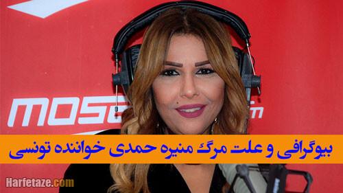 بیوگرافی و ماجرای مرگ منیره حمدی خواننده تونسی در برنامه تلویزیونی + فیلم لحظه فوت