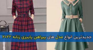 جدیدترین انواع مدل های پیراهن پاییزه زنانه و دخترانه ۱۴۰۱