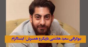 بیوگرافی سعید هاشمی بازیگر نقش برادر نعمتیان در سریال شمعدونی + عکس ها و اینستاگرام