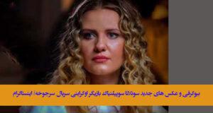 بیوگرفی و عکس های جدید سوتلانا سوپیلنیاک بازیگر خارجی سریال سرجوخه