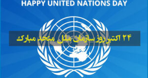 پیامک و متن تبریک روز سازمان ملل متحد ۲۰۲۱ + عکس نوشته پروفایل و شعار امسال