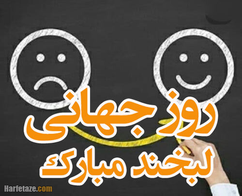 عکس و متن تبریک عاشقانه روز لبخند