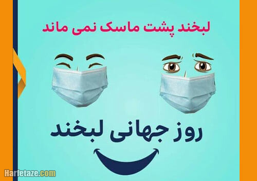 متن تبریک روز جهانی لبخند 2021 + عکس نوشته روز جهانی لبخند مبارک 1400