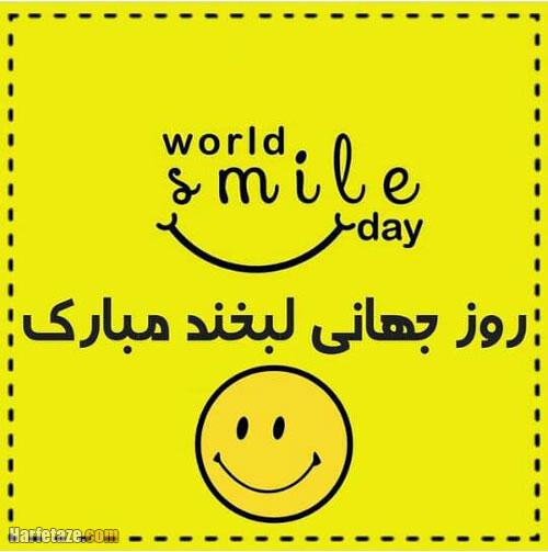 عکس نوشته تبریک روز جهانی لبخند به دوست و رفیق