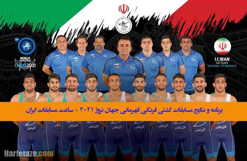 برنامه و نتایج مسابقات کشتی فرنگی قهرمانی جهان نروژ 2021 + ساعت مسابقات ایران