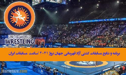 برنامه و نتایج مسابقات کشتی آزاد قهرمانی جهان نروژ 2021 + ساعت مسابقات ایران