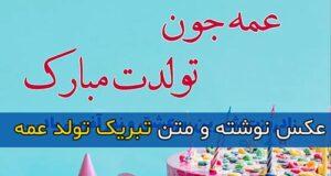 جملات و متن تبریک تولد عمه + عکس نوشته پروفایل استوری