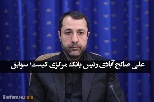 عکس های جدید علی صالح آبادی رئیس بانک مرکزی