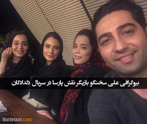 بیوگرافی علی سخنگو بازیگر نقش پارسا در سریال دلدادگان