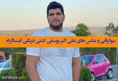بیوگرافی علی اکبر یوسفی کشتی گیر فرنگی کار و همسرش + عکس های خانوادگی و مسابقات و اینستاگرام