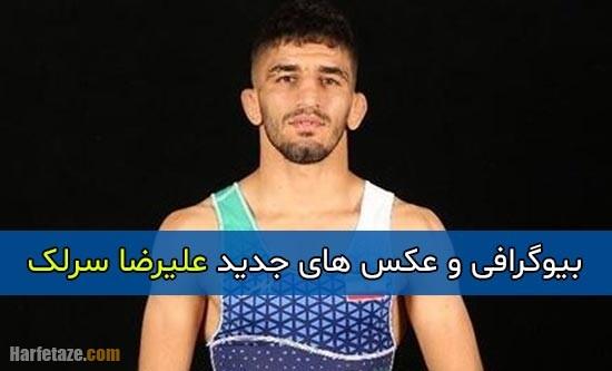 بیوگرافی علیرضا سرلک کشتی گیر ایرانی و همسرش + عکسها و سوابق ورزشی