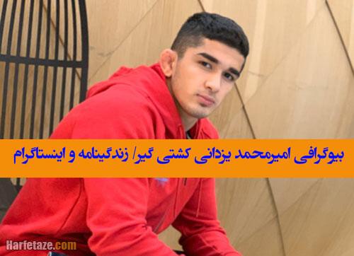بیوگرافی امیرمحمد یزدانی کشتی گیر و همسرش + خانواده و افتخارات ورزشی