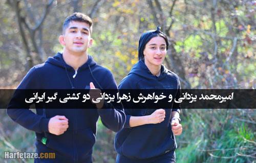 عکس جدید امیرمحمد یزدانی و خواهرش زهرا یزدانی