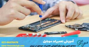 چگونه با آموزش تعمیرات موبایل درآمد خود را افزایش دهیم؟
