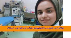 بیوگرافی انیس طاهری نسب دانشجوی پزشکی دزفول با علت دقیق فوت + اینستاگرام