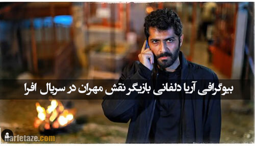 اسم واقعی مهران در سریال افرا