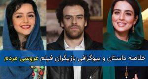 اسامی و بیوگرافی بازیگران فیلم عروسی مردم با نقش + داستان و عکس ها