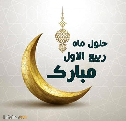 عکس پروفایل حلول ماه ربیع الاول مبارک 1400