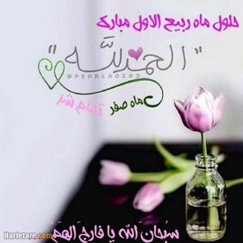 عکس نوشته حلول ماه ربیع الاول مبارک 1400