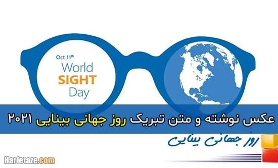 پیامک و متن تبریک روز جهانی بینایی 2021 + عکس نوشته پروفایل و استوری