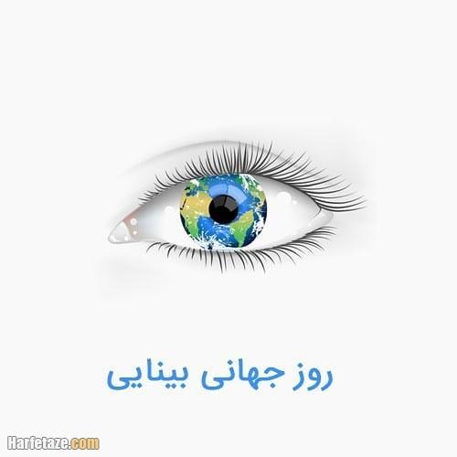 عکس پروفایل روز بینایی 1400
