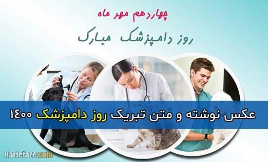 متن ادبی تبریک روز دامپزشکی 1400 + عکس نوشته روز دامپزشک مبارک 2021
